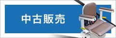 レンタル階段昇降機(中古販売)